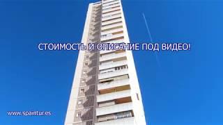 Большая квартира в  Аликанте, 5 комнат, 23 этаж высотного дома, шикарные виды из окон