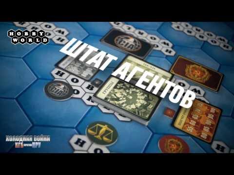 Настольная игра «Холодная война: КГБ против ЦРУ» — обзор.