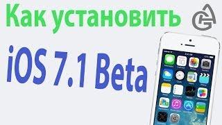 Как установить iOS 7.1 Beta 1(, 2013-11-22T23:02:50.000Z)