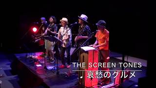 ドラマ 孤独のグルメ season 6 放映記念アマノ パークス プレゼンツ ケ...