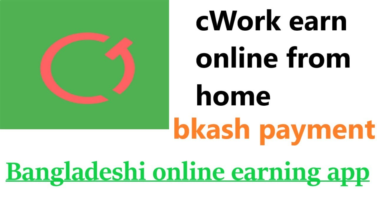 cWork earn online work from home bkash payment  Bangla