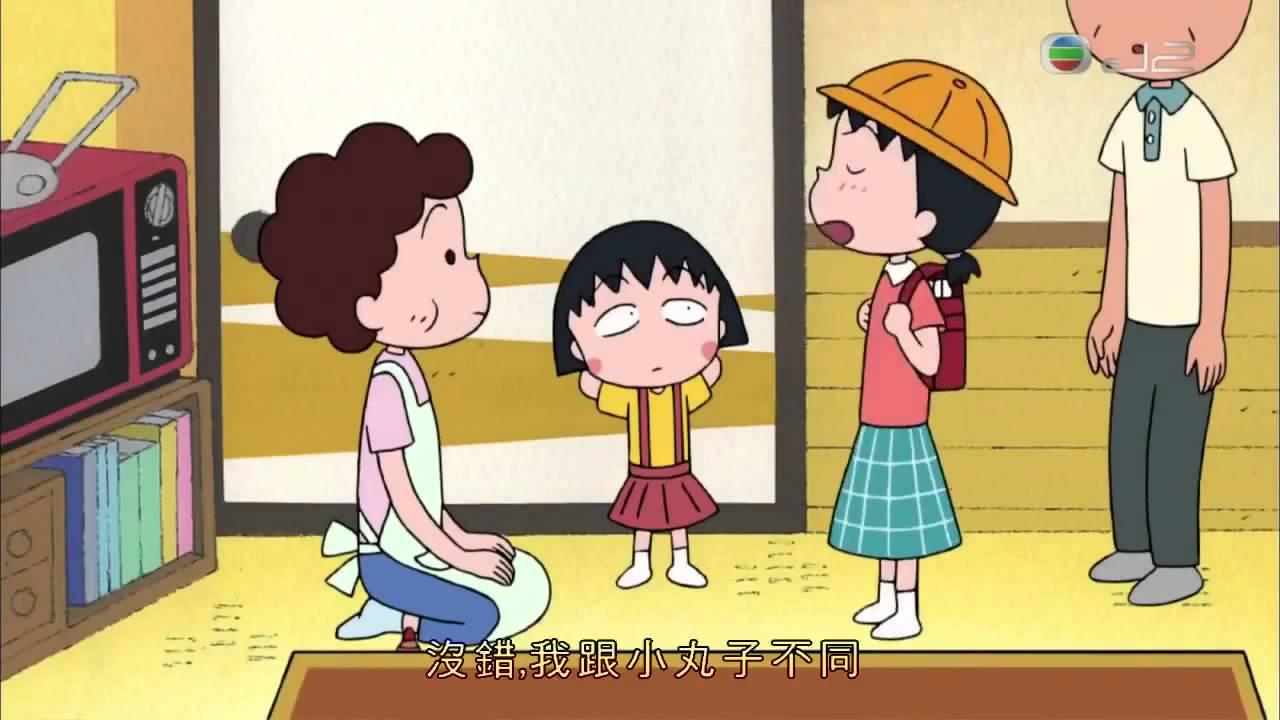 樱桃小丸子粤语版第二季第 11