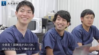 2018年大木歯科医院 歯科医師 求人 医院紹介動画