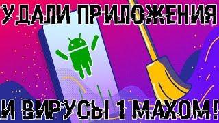 Удали приложения и вирусы на Андроиде через безопасный режим!