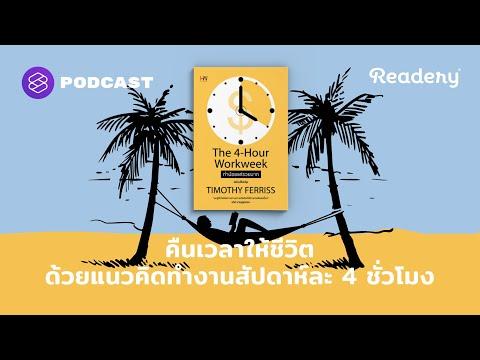 คืนเวลาให้ชีวิต ด้วยแนวคิดทำงานสัปดาห์ละ 4 ชั่วโมง | Readery EP.110