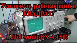 Усилитель работающий в КВАДРАТ! Idol Audio BX-4.150!