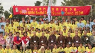 Buddha Gate ~ 2009 Bodhi Seed Summer Camp Part 1/3
