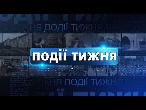 Телеканал НТК: Інформаційний випуск «Події тижня» за 28.11.20