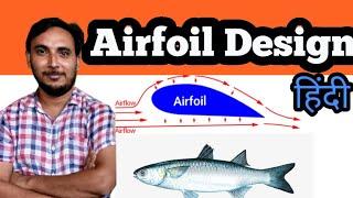 Airfoil Design in Hindi || Airfoil shape kya hota hai || Aerodynamics in hindi || Gear institute