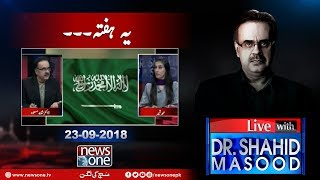 Live with Dr.Shahid Masood | 23-September-2018 | UNGA |  Pakistan | Kashmir | India