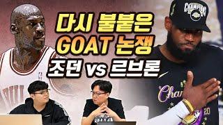 [NBA 핫이슈] 르브론 4번째 우승, 다시 불붙은 GOAT 논쟁, 마이클 조던 vs 르브론 제임스