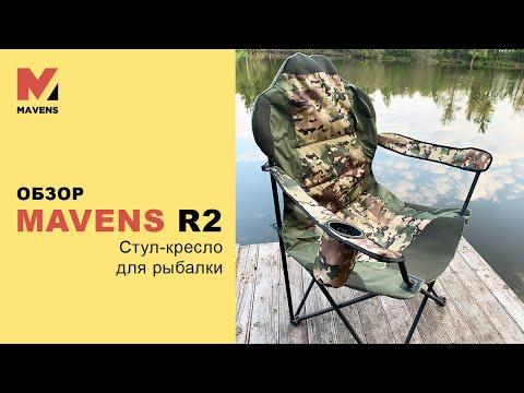 """Рыбацкое кресло """"Mavens R2"""", раскладной стул рыбацкий. Стул для рыбаков. Складной стул. Видеообзор"""