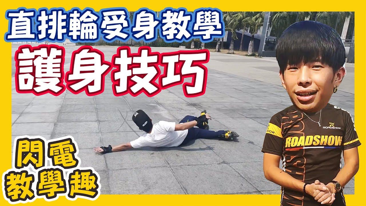 【閃電教學趣】《 實用煞車系列 EP. 4 》直排輪護身技巧 「受身」  直排輪教學   進階直排輪  