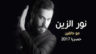 نور الزين - مو حالفين سوه مع الكلمات عراقي 2017