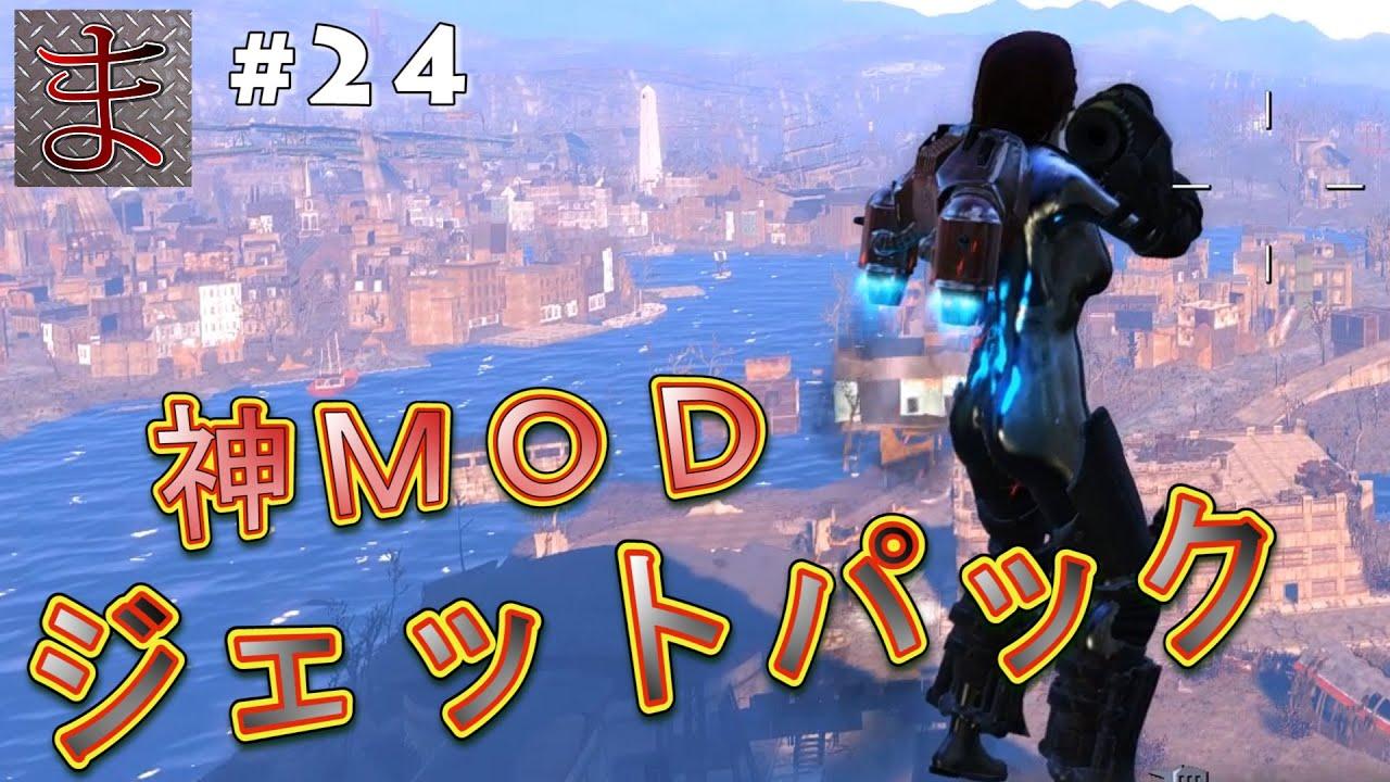 24【週刊 Fallout4】 FPS中毒が...