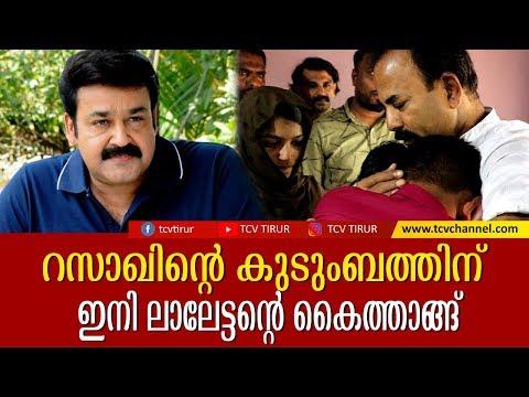 റസാഖിന്റെ കുടുംബത്തിന് ഇനി ലാലേട്ടന്റെ കൈത്താങ്ങ് | MOHAN LAL || MALAYALAM NEWS |