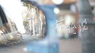 萬萬小宇宙wawajodo【年輪說 】(Traces of Time In Love) Cover