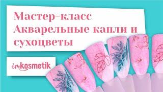 Дизайн ногтей 2020 Маникюр со стемпингом акварельными каплями и сухоцветами