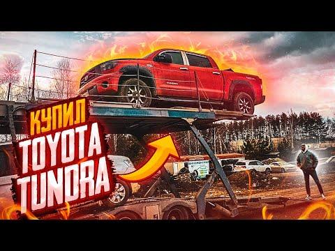 Купил Toyota Tundra. Наш НОВЫЙ ПРОЕКТ!