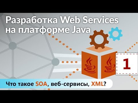 Что такое SOA, веб-сервисы, XML? Разработка Web Services на платформе Java. Урок 1