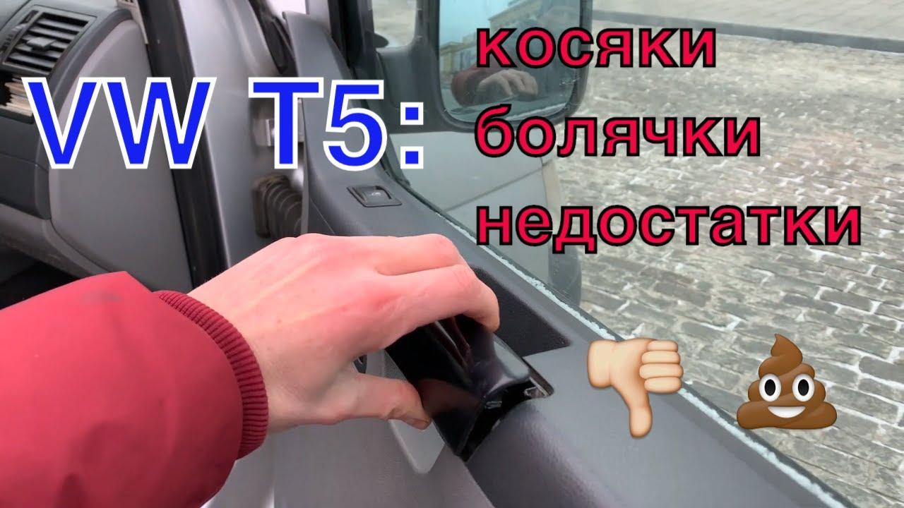 транспортер фольксваген слабые места