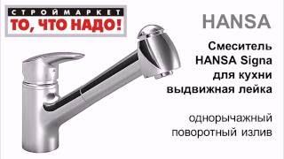 10 94 Смеситель HANSA Signa для кухни выдвижная лейка 70102183 = 82(, 2016-08-04T10:49:33.000Z)