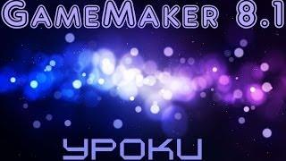 GameMaker 8.1 | Урок # 1 | Создание персонажа, меню и комнаты