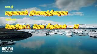 Maravamal Ninaitheeraiya | Tamil Christian Song | Jeba Thotta Jeya Geethangal | Berchmans