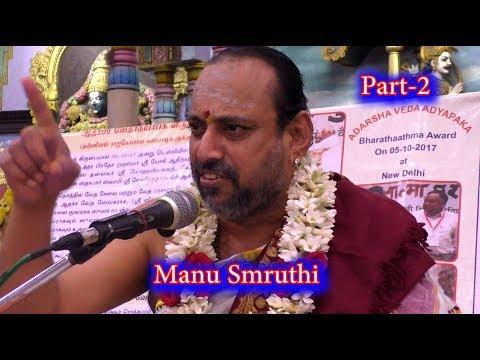 Manu Smruthi Part -2   Laws of Manu   மனு ஸ்ம்ருதி   மனு நீதி  by Sri Raljagopala Ganapadigal