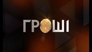 Гроші. Продуктовий вояж кримчан та паспорт за 170 гривень