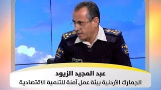 عبد المجيد الزيود - الجمارك الأردنية بيئة عمل آمنة للتنمية الاقتصادية في عام 2018