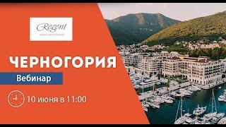Черногория Regent Porto Montenegro