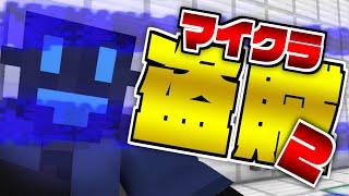 #7【マイクラ盗賊2】このレーザー触るとどうなるの?【日常組】