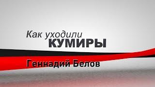 �������� ���� Белов Геннадий ������