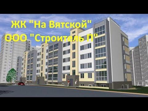 """ЖК """"На Вятской"""".  Февраль 2019 года. Новостройки. Нижний Новгород."""