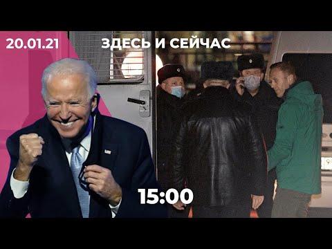 Реакция на фильм Навального, подготовка к субботним акциям, инаугурация Байдена
