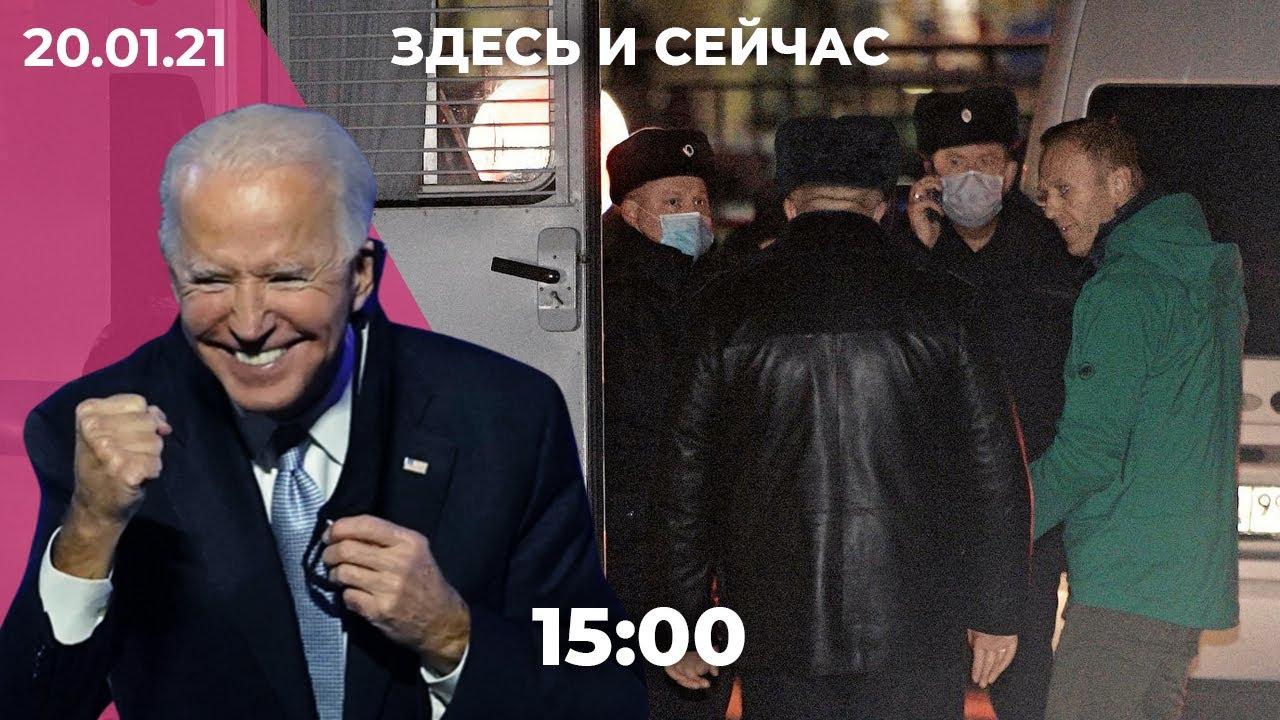 Реакция на фильм Навального, подготовка к субботним акциям, инаугурация Байдена MyTub.uz TAS-IX
