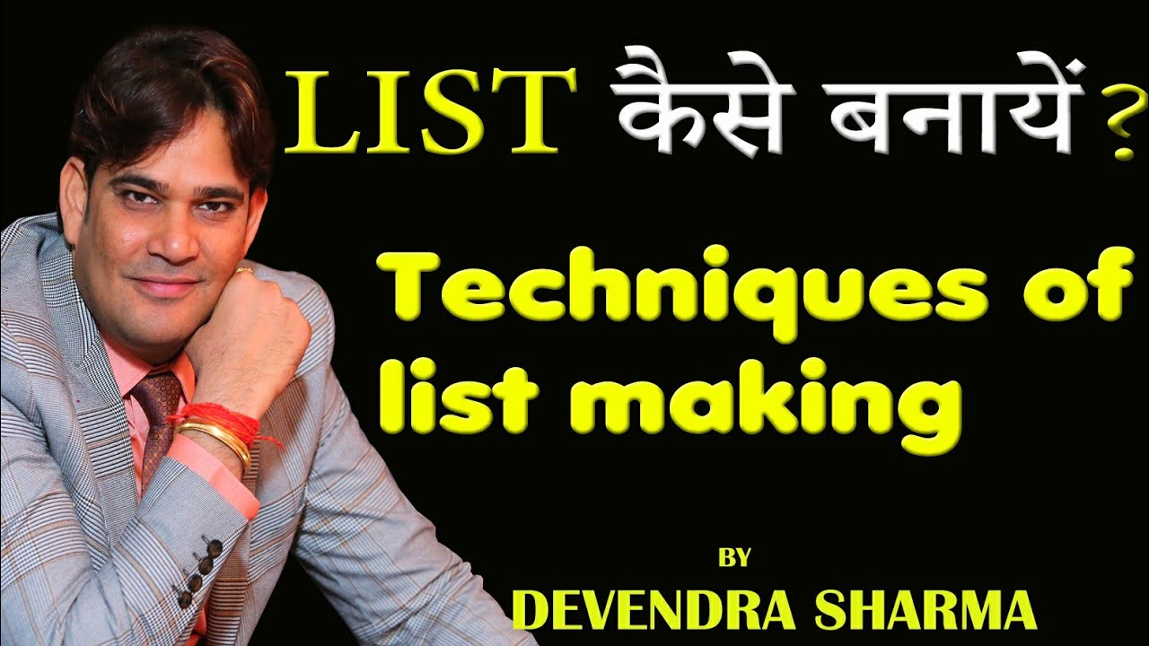 LIST कैसे बनायें ? List Making Techniques In Network Marketing || By Devendra Sharma