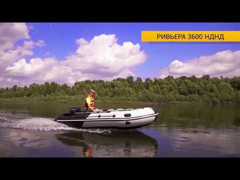 Лодка Ривьера 3600 НДНД. Гидролыжа. Бронь.