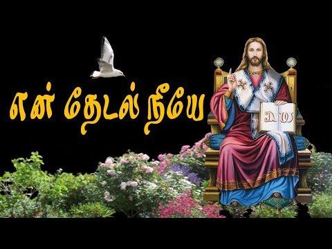 Tamil Christian - En Thedal Ne (என் தேடல் நீ)