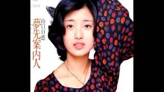Momoe Yamaguchi 山口百惠 - 夢先案内人