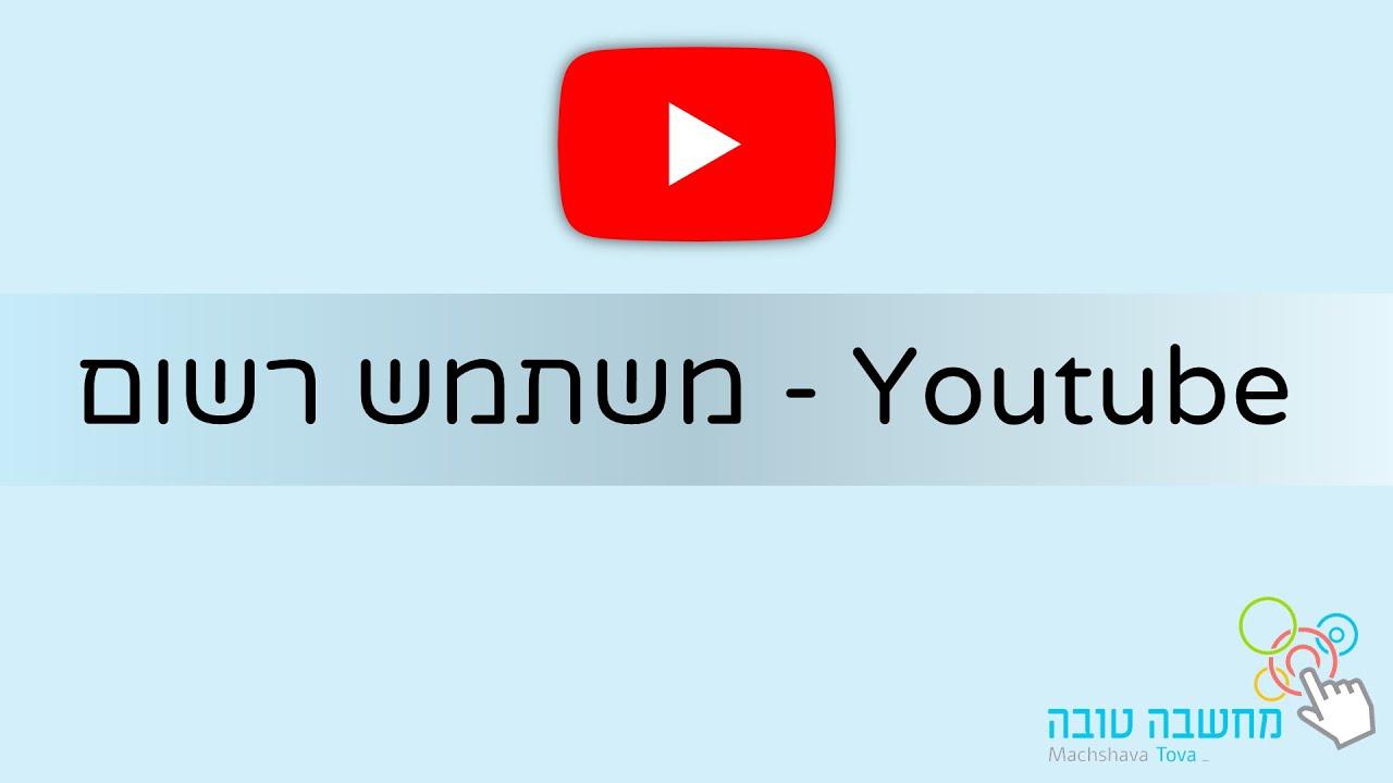 Youtube - משתמש רשום  07.12.20