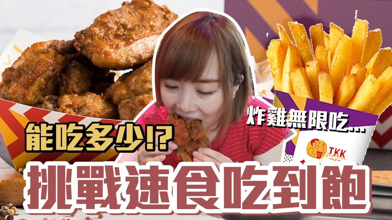 【今天吃回本#4】挑戰速食吃到飽!一人369元到底能吃多少!?