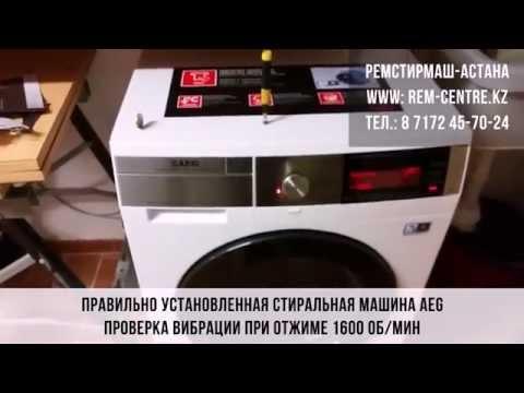Ремонт стиральных машин в Астане - проверка вибрации