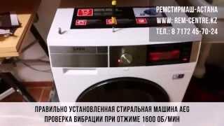 Ремонт стиральных машин в Астане - проверка вибрации(Проверка вибрации на только что установленной и подключенной стиральной машине...., 2015-06-05T09:03:23.000Z)