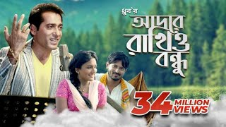 Adore Rakhio Bondhu | Dhruba Guha | Bangla Music Video 2016