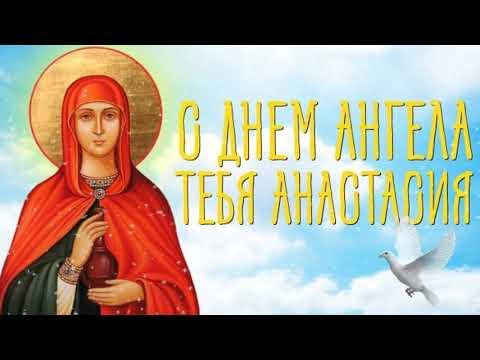 С Днем Ангела, Анастасия! Самое Красивое Поздравление для Насти! С Днем Святой Анастасии!