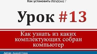 Урок 13 - Как узнать из каких комплектующих состоит компьютер