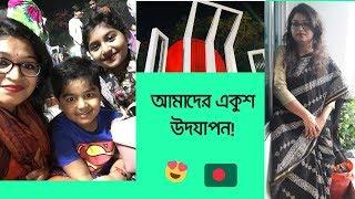 আমাদের একুশ আনন্দ  21st February Celebration  Bangladesh Vlog  Bangladeshi American Vlogger