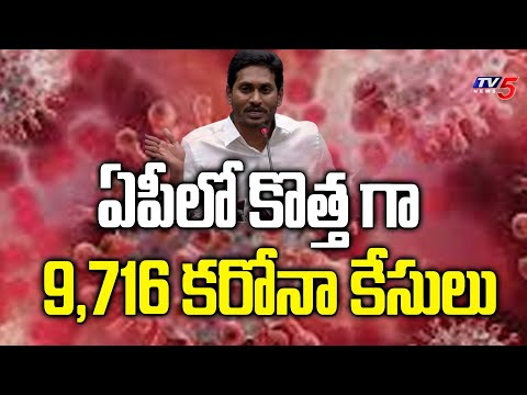 ఏపీలో కొత్త గా 9,716 కరోనా కేసులు | Andhra Pradesh Reports 9,716 New Covid-19 | TV5 News